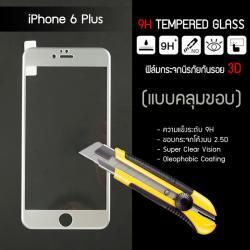 (มีกรอบ 3D แบบคลุมขอบ) กระจกนิรภัย-กันรอยแบบพิเศษ ขอบมน 2.5D (iPhone 6 Plus) ความทนทานระดับ 9H สีเงิน สะท้อนแสง