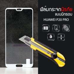 (มีกรอบ) กระจกนิรภัย-กันรอยแบบพิเศษ Huawei P20 Pro ความทนทานระดับ 9H สีขาว