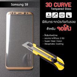 กระจกนิรภัยกันรอย Samsung Galaxy S8 สำหรับจอโค้ง (Tempered Glass for Curve Screen) แบบ 3D สีทอง