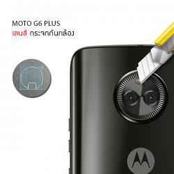 (ราคาแลกซื้อ เฉพาะลูกค้าที่สั่งเคสหรือฟิล์มกระจกหน้าจอ ภายในออเดอร์เดียวกัน) กระจกนิรภัยกันเลนส์กล้อง MOTO G6 PLUS