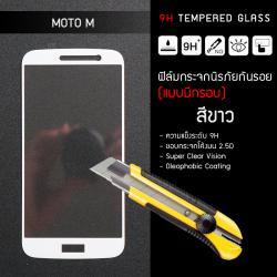 (มีกรอบ) กระจกนิรภัย-กันรอยแบบพิเศษ (มีกรอบ) ขอบมน 2.5D (Moto M) ความทนทานระดับ 9H สีขาว