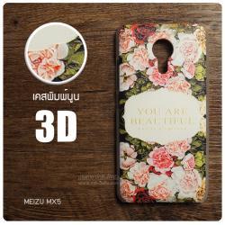 เคส Meizu MX5 เคสแข็งพิมพ์ลาย 3 มิติ แบบที่ 12