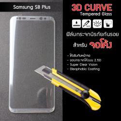 กระจกนิรภัยกันรอย Samsung Galaxy S8 Plus สำหรับจอโค้ง (Tempered Glass for Curve Screen) แบบ 3D สีใส (กากเพชร)