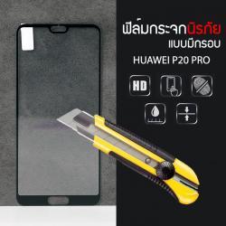 (มีกรอบ) กระจกนิรภัย-กันรอยแบบพิเศษ Huawei P20 Pro ความทนทานระดับ 9H สีดำ