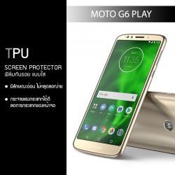 ฟิล์มกันรอย MOTO G6 Play แบบใส (วัสดุ TPU)