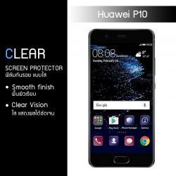 ฟิล์มกันรอย Huawei P10 แบบใส