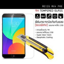 ฟิล์มกระจกนิรภัย-กันรอย Meizu MX4 Pro (แบบพิเศษ) 9H Tempered Glass ขอบมน 2.5D