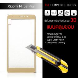 (มีกรอบ 3D แบบคลุมขอบ) กระจกนิรภัย-กันรอยแบบพิเศษ ขอบมน 2.5D ( Xiaomi MI 5S Plus ) ความทนทานระดับ 9H สีทอง