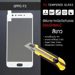 (มีกรอบ) กระจกนิรภัย-กันรอยแบบพิเศษ ขอบมน 2.5D OPPO F3 ความทนทานระดับ 9H สีขาว