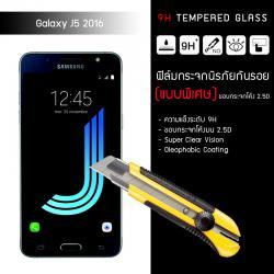 ฟิล์มกระจกนิรภัยกันรอย Samsung Galaxy J5 Version 2 (2016) แบบพิเศษขอบ 2.5D (ลบคมขอบกระจก) ความทนทานระดับ 9H
