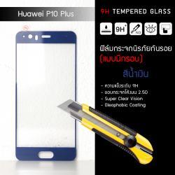 (มีกรอบ) กระจกนิรภัย-กันรอยแบบพิเศษ ขอบมน 2.5D (Huawei P10 Plus) ความทนทานระดับ 9H สีน้ำเงิน