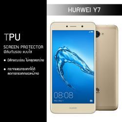ฟิล์มกันรอย Huawei Y7 แบบใส (วัสดุ TPU)