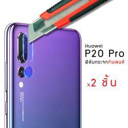 (แพ็คคู่ 2 ชิ้น) กระจกนิรภัยกันเลนส์กล้อง Huawei P20 Pro