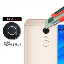 (ราคาแลกซื้อ เฉพาะลูกค้าที่สั่งเคสหรือฟิล์มกระจกหน้าจอ ภายในออเดอร์เดียวกัน) ฟิล์มกันเลนส์กล้อง Xiaomi Redmi 5 Plus