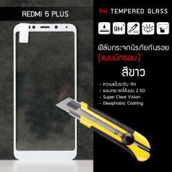 (มีกรอบ) กระจกนิรภัย-กันรอยแบบพิเศษ ( Redmi 5 Plus ) ความทนทานระดับ 9H สีขาว
