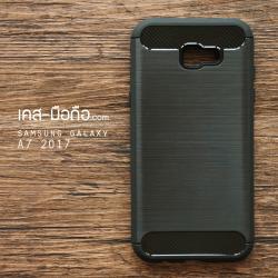 เคส Samsung Galaxy A7 (2017) เคสนิ่มเกรดพรีเมี่ยม (Texture ลายโลหะขัด) กันลื่น ลดรอยนิ้วมือ สีดำ