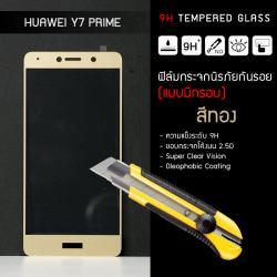 (มีกรอบ) กระจกนิรภัย-กันรอยแบบพิเศษ ( Huawei Y7 Prime ) ความทนทานระดับ 9H สีทอง