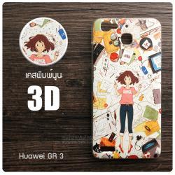 เคส Huawei GR 3 เคสแข็งพิมพ์ลายนูน 3 มิติ แบบที่ 2