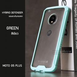 เคส Moto G5 Plus เคสแข็ง Hybrid ฝาหลังอะคริลิคใส ขอบยางกันกระแทก สีฟ้าอมเขียว