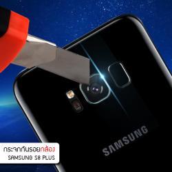 (ราคาแลกซื้อ เฉพาะลูกค้าที่สั่งเคสหรือฟิล์มกระจกหน้าจอ ภายในออเดอร์เดียวกัน) กระจกนิรภัยกันเลนส์กล้อง Samsung Galaxy S8 Plus
