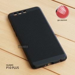 เคส Huawei P10 Plus เคสแข็งสีเรียบ (รูระบายอากาศที่เคส) สีดำ