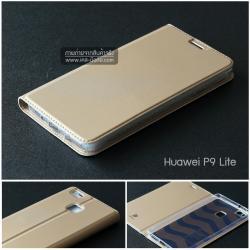 เคส Huawei P9 Lite เคสฝาพับเกรดพรีเมี่ยม (เย็บขอบ) พับเป็นขาตั้งได้ สีทอง