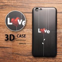 เคส OPPO F3 เคสนิ่ม TPU พิมพ์ลายนูน 3D (ขอบดำ) แบบที่ 2
