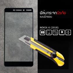(มีกรอบ) กระจกนิรภัย-กันรอยแบบพิเศษ Nokia 6 (2018) ความทนทานระดับ 9H สีดำ