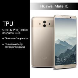 ฟิล์มกันรอย Huawei Mate 10 แบบใส (วัสดุ TPU)
