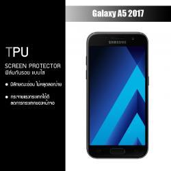 ฟิล์มกันรอย Samsung Galaxy A5 (2017) แบบใส (วัสดุ TPU)