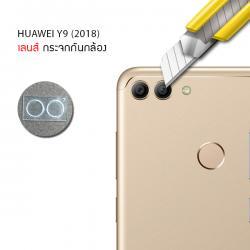 (ราคาแลกซื้อ เฉพาะลูกค้าที่สั่งเคสหรือฟิล์มกระจกหน้าจอ ภายในออเดอร์เดียวกัน) กระจกนิรภัยกันเลนส์กล้อง Huawei Y9 (2018)