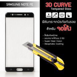 (ไม่โชว์ LOGO) กระจกนิรภัยกันรอย Galaxy Note FE สำหรับจอโค้ง (Tempered Glass for Curve Screen) แบบ 3D สีดำ