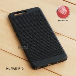 เคส Huawei P10 เคสแข็งสีเรียบ (รูระบายอากาศที่เคส) สีดำ