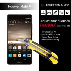 กระจกนิรภัย-กันรอย (แบบพิเศษ) ขอบมน 2.5D Huawei Mate 9 ความทนทานระดับ 9H