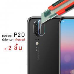 (แพ็คคู่ 2 ชิ้น) กระจกนิรภัยกันเลนส์กล้อง Huawei P20