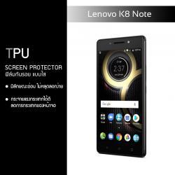 ฟิล์มกันรอย Lenovo K8 Note แบบใส (วัสดุ TPU)