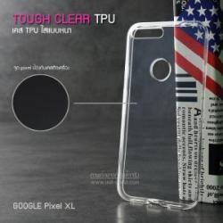 เคส Google Pixel XL เคสนิ่ม ULTRA CLEAR พร้อมจุดขนาดเล็กป้องกันเคสติดกับตัวเครื่อง สีใส