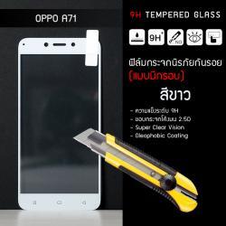 (มีกรอบ) กระจกนิรภัย-กันรอยแบบพิเศษ ( OPPO A71 ) ความทนทานระดับ 9H สีขาว