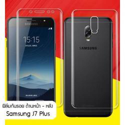(แพ็คคู่) ฟิล์มกันรอย Samsung Galaxy J7 plus แบบใส วัสดุ TPU (ด้านหน้า - หลัง)
