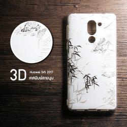เคส Huawei GR5 2017 เคสนิ่มพิมพ์ลายนูน สามมิติ 3D แบบ 4