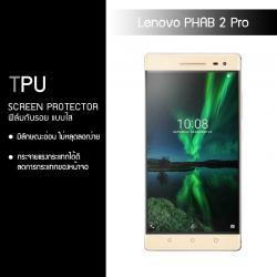 ฟิล์มกันรอย Lenovo PHAB 2 Pro แบบใส (วัสดุ TPU)
