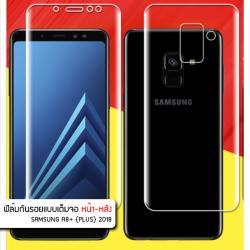 (แพ็คคู่) ฟิล์มกันรอย Samsung Galaxy A8+ (PLUS) 2018 แบบใส วัสดุ TPU (ด้านหน้า - หลัง)