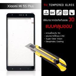 (มีกรอบ 3D แบบคลุมขอบ) กระจกนิรภัย-กันรอยแบบพิเศษ ขอบมน 2.5D ( Xiaomi MI 5S Plus ) ความทนทานระดับ 9H สีดำ