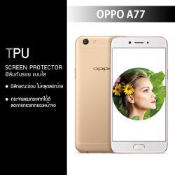 (*ใส่ได้เฉพาะ OPPO A77) ฟิล์มกันรอย OPPO A77 แบบใส (วัสดุ TPU)