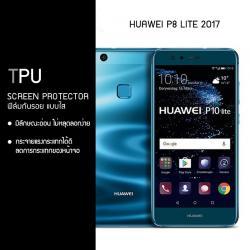 ฟิล์มกันรอย Huawei P8 Lite 2017 แบบใส (วัสดุ TPU)