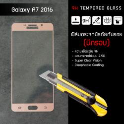 (มีกรอบ) กระจกนิรภัย-กันรอยแบบพิเศษ ขอบมน 2.5D Samsung Galaxy A7 2016 ความทนทานระดับ 9H สีโรสโกลด์