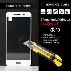 (มีกรอบ) กระจกนิรภัย-กันรอยแบบพิเศษ ( Huawei Y7 Prime ) ความทนทานระดับ 9H สีขาว