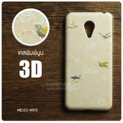 เคส Meizu MX5 เคสแข็งพิมพ์ลาย 3 มิติ แบบที่ 6
