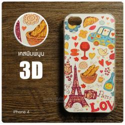 เคส iPhone 4 / 4s เคสแข็งพิมพ์ลายนูน สามมิติ 3D แบบ 4