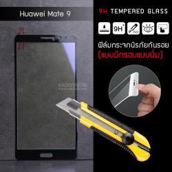 (มีกรอบแบบนิ่ม) กระจกนิรภัย-กันรอยแบบพิเศษ ( Huawei Mate 9 ) ความทนทานระดับ 9H สีดำ